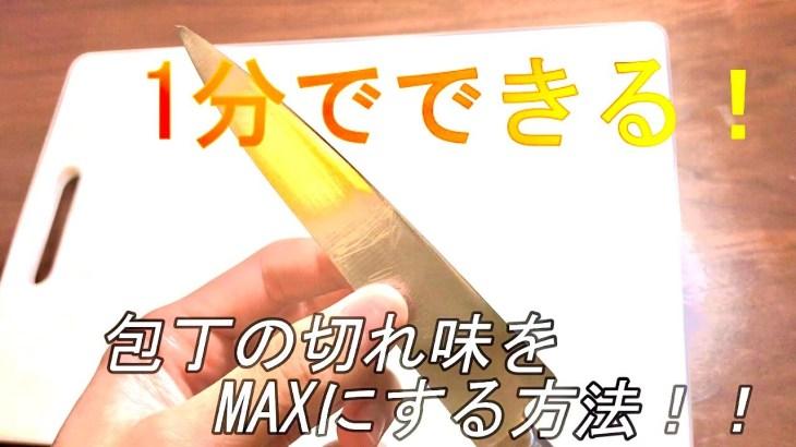 【料理動画】プロも愛用!たった1分で包丁の切れ味をMAXにする道具を紹介します!
