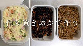 【作り置き】おかず3品作り[お弁当用に小分け冷凍]ポテトサラダ・ひじき煮・きんぴらごぼう