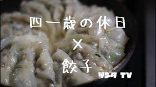 飯テロ?41歳の休日×男の料理 餃子編