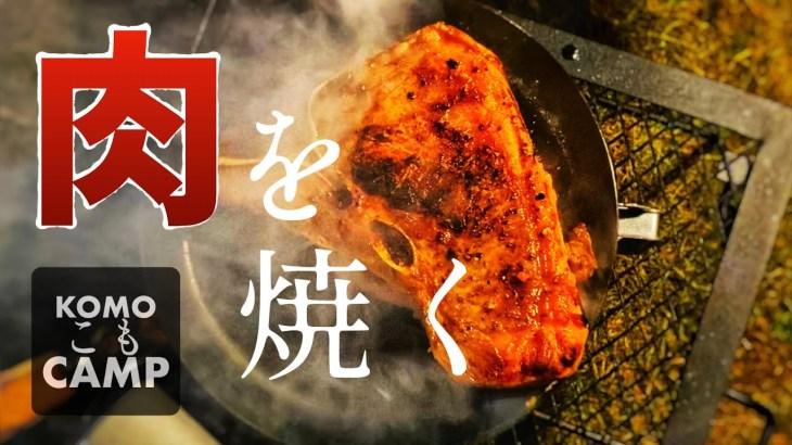 Lボーンステーキでキャンプ飯【アウトドア料理】Baking L-bone steak outdoors