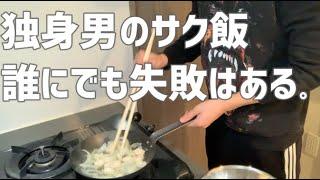 【Vlog料理#2】独身男サク飯 誰にでも失敗はある【親子丼=スクランブルエッグ】