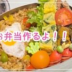 【お弁当】日々のお弁当/bento/カレー炒飯《旦那弁当》