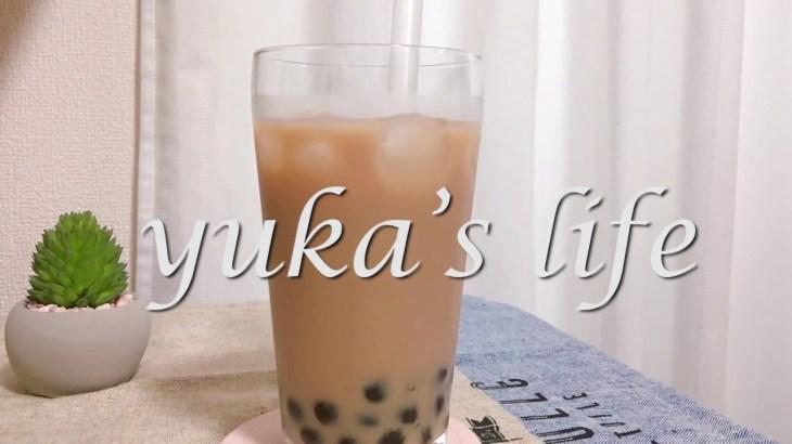 【料理】超簡単!冷凍タピオカでミルクティー&抹茶ラテタピオカドリンクを作ってみた!