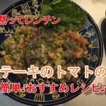 【男の料理】牛ステーキのトマトのせ【レンチン♪簡単♪】