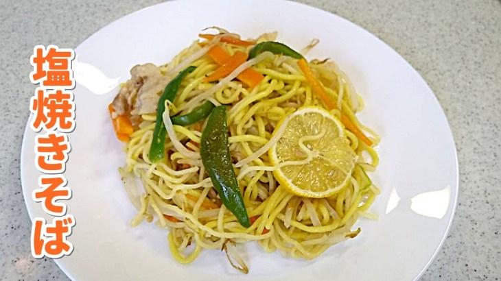 【簡単家庭料理】野菜たっぷり塩焼きそば!豚バラ肉のうまみで…パクパクお箸が進む~