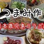 おつまみ作り「熊本鹿児島コラボ」