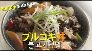 [韓国料理]皆が好きなんプルコキ丼簡単なレシピ 불고기덮밥