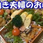 【お弁当】