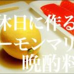 【晩酌料理】休日に作るサーモンマリネ|酒のつまみ