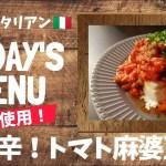 【超簡単!】料理人が作る!深夜ズボライタリアン🇮🇹!〜ピリ辛トマト麻婆豆腐〜
