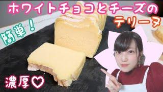 【料理動画】濃厚しっとり♡ホワイトチョコとチーズのテリーヌの作り方!【簡単】