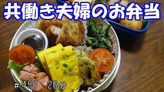 【お弁当】ヒレカツ クリームコロッケ ほうれん草の胡麻和え ちくわのカレー炒め 卵焼き ウインナー