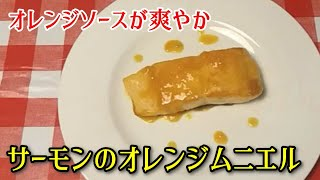 【簡単イタリア料理】サーモンのオレンジムニエル 美味しいパンと一緒にどうぞ