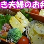 【お弁当】胸肉の甘酢ネギ じゃがいもガーリック 卵焼き ウインナー