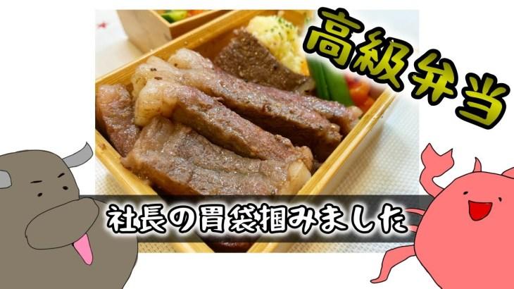 【高級弁当】信州牛と本ずわいがにを使って手作りのお弁当を作りました