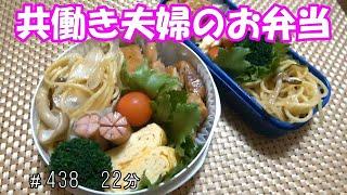 【お弁当】和風パスタ 照り焼きチキン 卵焼き ウインナー