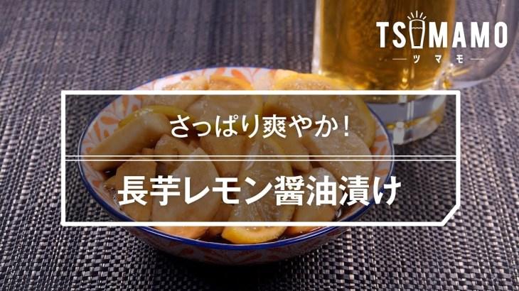 長芋レモン醤油漬けのレシピ