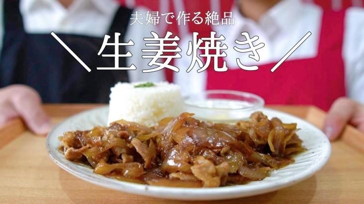 【食べ比べあり】簡単!生姜焼きの作り方【自宅料理教室】