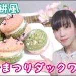 【料理動画】ひし餅風でかわいい♡ひなまつりダックワーズの作り方!