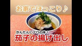 【料理動画】簡単にプロの味!【茄子と香味野菜の揚げ出し】