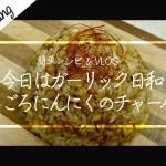 [ASMR Cooking] 【料理動画】ガーリックチャーハンの作り方!パラパラチャーハン!簡単レシピ!失敗しないチャーハン!【iPhone撮影】