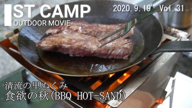 食欲の秋。ステーキ、ホットサンド、BBQ(バーベキュー)の定番キャンプ料理。清流の里ぬくみキャンプ場で初秋の涼しさの中で食欲を満たしました。