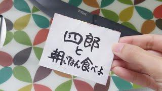 【田舎娘の料理LIVE配信】四郎と一緒に朝ごはん食べよ('∇') part8【一人暮らしvlog】