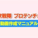 料理動画マニュアル【🍳自炊戦隊!プロテンチョー】