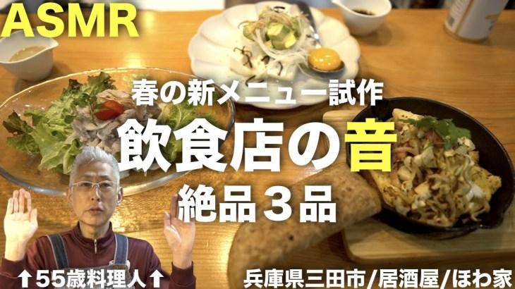【プロの料理動画/ASMR】55歳料理人が春の新メニュー3品全力で作ってみた (三田市/飲食店/料理歴40年)