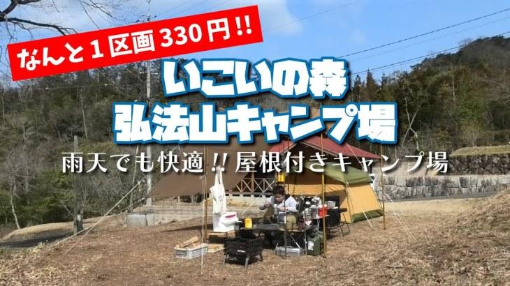 【最強キャンプ場】屋根付き!?雨でも快適「いこいの森弘法山キャンプ場」(広島県三次市)
