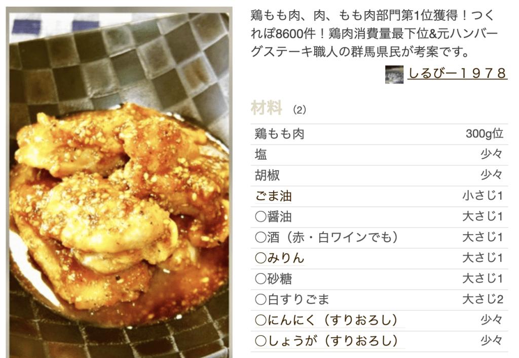 焼き うまい レシピ うまい