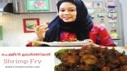Shrimp Fry – Chemmeen Ularthiyathu Kerala Recipe – ചെമ്മീൻ ഉലർത്തിയത്