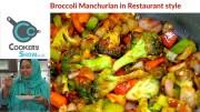 Eggless Broccoli Manchurian – Veg Manchurian Recipe
