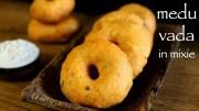 medu vada recipe in mixie – uddina vada – medhu vadai – ulundu vadai