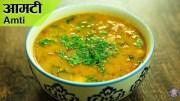 Amti Recipe – Maharashtrian Amti Recipe – Maharashtrian Recipes – Peeli Dal Recipe | Varun Inamdar
