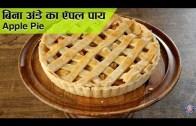 Apple Pie – Eggless Apple Pie – Best Homemade Pie Recipe – How To Make An Apple Pie | Upasana
