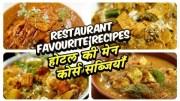 Best Restaurant Recipes – Resturant Style Recipes – Main Course Recipes | Varun Inamdar | Veg Recipe