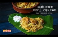 How To Make Claypot Chicken Biryani Recipe In Tamil
