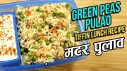 Matar Pulao Recipe – Tiffin Recipes – Green Peas Rice Pulao Recipe In Hindi | Ruchi