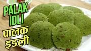 Palak Idli Recipe In Hindi – Healthy Spinach Idli – South Indian Recipes | Ruchi Bharani