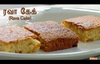 Rava Cake Recipe in Tamil – Dessert Recipe