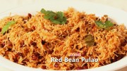 Rajma Pulao – Red Bean Pulao Recipe – Spicy Kidney Bean Rice