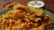 Ambur Chicken Biryani – Ambur Biryani – Ventuno Home Cooking