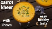 carrot kheer recipe – carrot payasam – गाजर की खीर की रेसिपी – gajar ka kheer