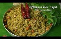 கறிவேப்பிலை சாதம் – Curry Leaves Rice in Tamil – Variety Rice