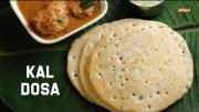 Kal Dosa – Soft and Spongy Kal Dosa – Breakfast Recipe