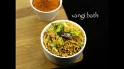 vangi bath recipe – brinjal rice recipe – vangi bhath recipe – vangi bhath masala