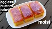 custard cake recipe – कस्टर्ड केक बनाने की विधि – eggless custard cream cake – custard powder cake