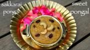 sweet pongal recipe – sakkarai pongal recipe – chakkara pongal