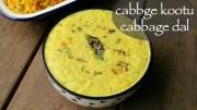 cabbage kootu recipe – cabbage dal recipe – muttaikose kootu